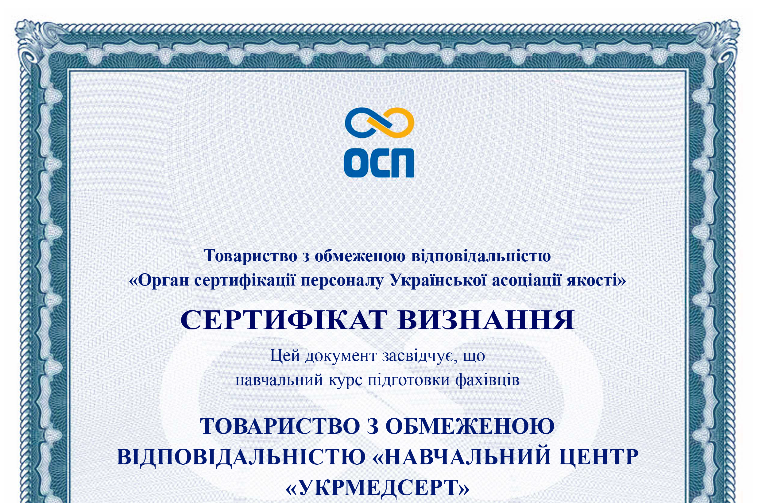НЦ Укрмедсерт 13485 3