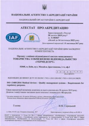 Атестат акредитации-1