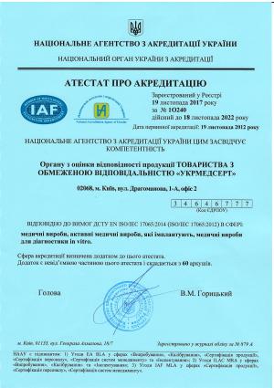 Атестат про акредитаціяю МИ-1