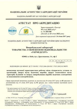 Атестат 2019-1