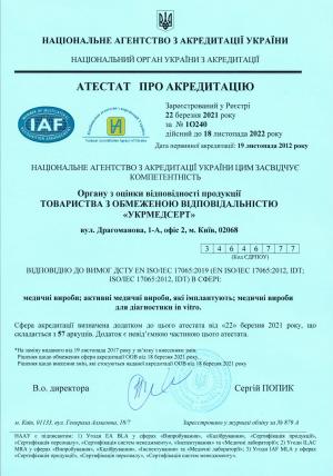 10240_Атестат 22.03.2021