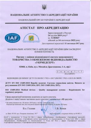 Атестат про акредитацію_8O047_24 12 2019
